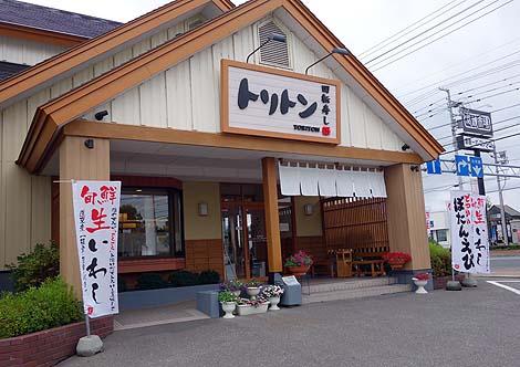 toriton_miwa0.jpg