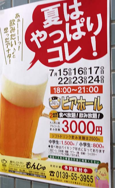 uenokunimonjyu12.jpg