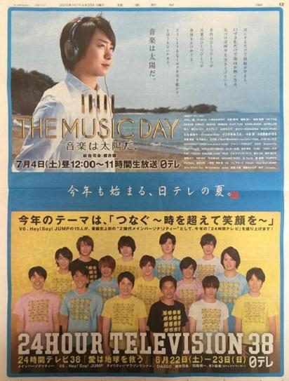 628読売新聞