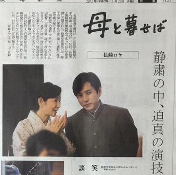 720長崎新聞aa