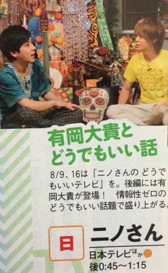 724月刊ガイドa