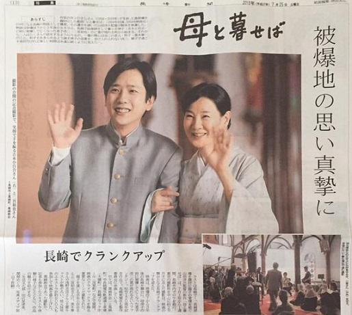 725長崎新聞c