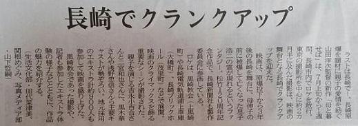 725長崎新聞f
