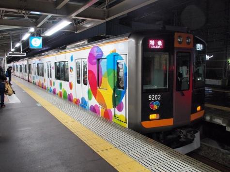 """阪神電鉄 9000系「""""たいせつ""""がギュッと。」ラッピング電車"""