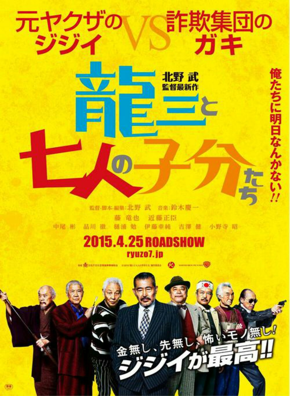 "ON AIR#3204 ""RYUZO AND THE SEVEN HENCHMEN(2015)"""