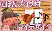 にほんブログ村 ゲームブログ どうぶつの森(マイデザイン)へ