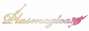 プラズマジカのロゴ
