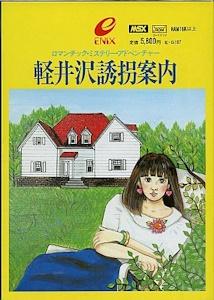 軽井沢誘拐案内