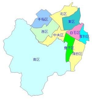 札幌市各区