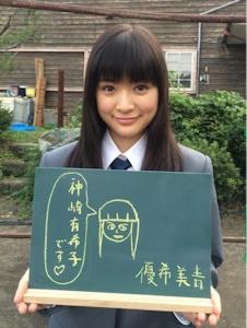 実写版神崎さんの優希美青