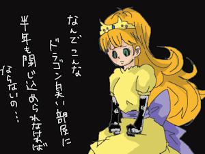 ローラ姫の嘆き