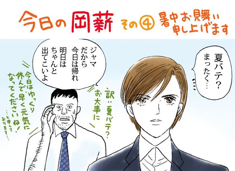kyounookamaki4.jpg