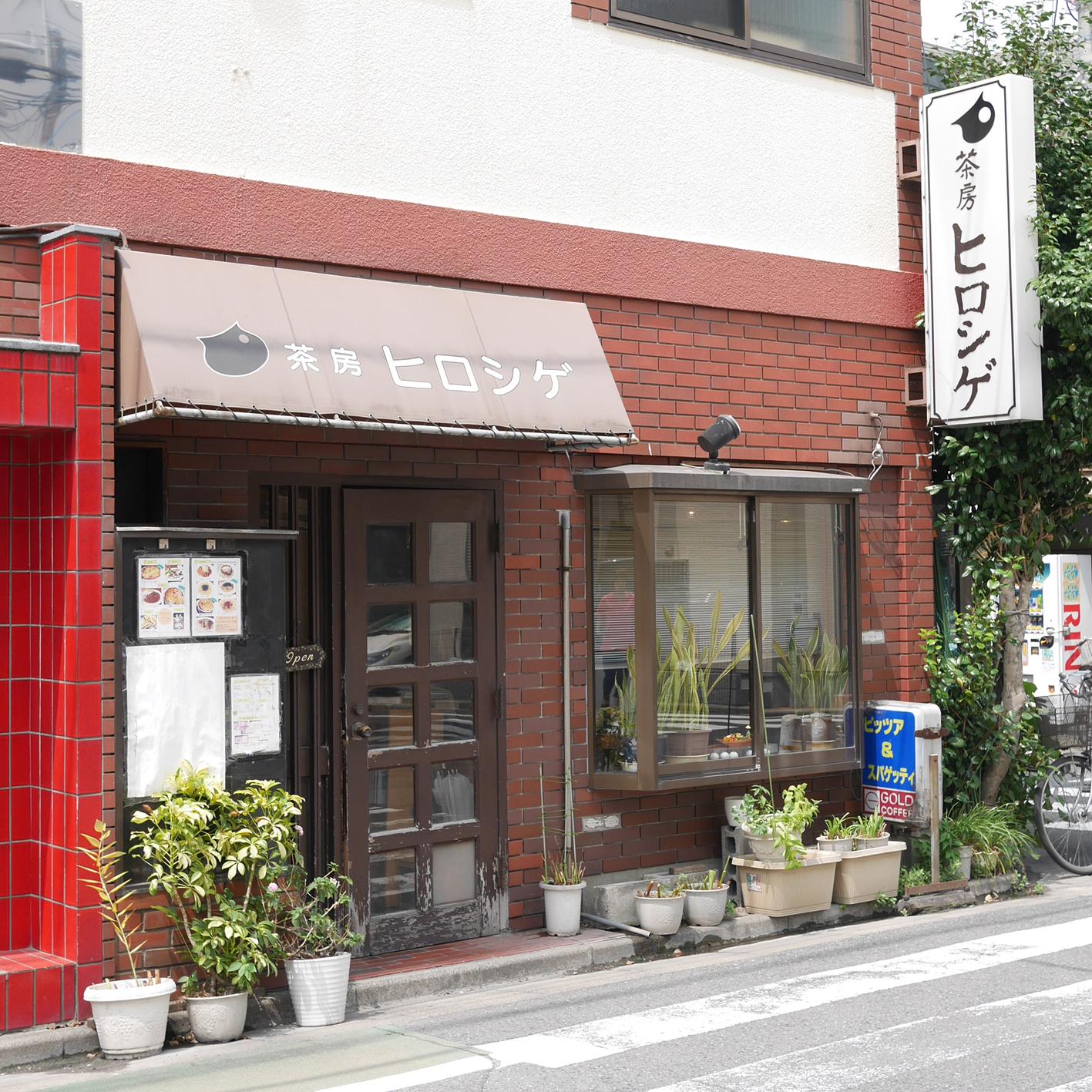 sabouhiroshige1.jpg