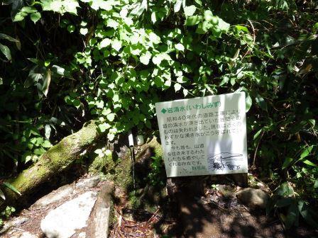 IMGP2397 岩清水