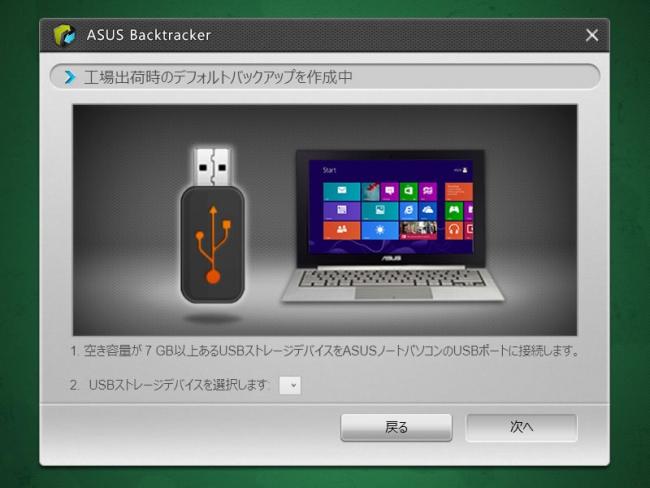 ASUS Backtrackerのダイアログ