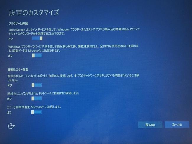 「設定のカスタマイズ」画面