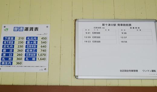 s-新十津川駅ドライブ (2)