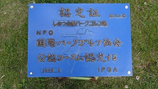 s-新十津川駅ドライブ (10)