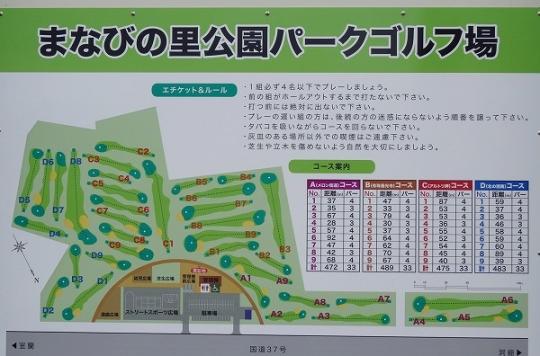 s-まなびの里公園PG場 (2)