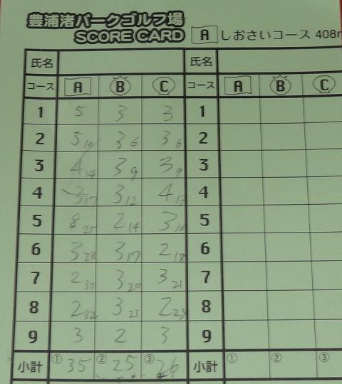 s-豊浦渚PG (11)
