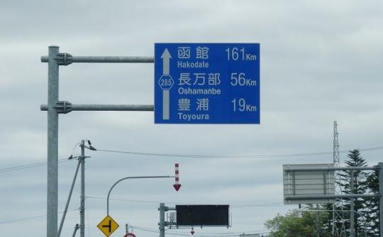 s-過去のドライブ15春から夏 (1)