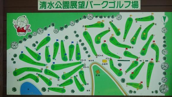 清水公園展望パークゴルフ場考察 (1)