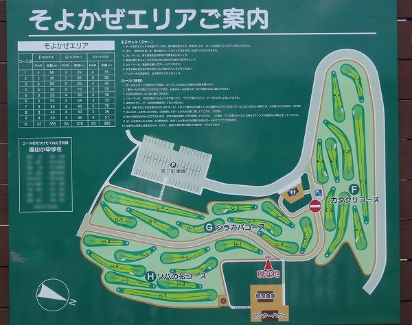 旭川嵐山PG (22)