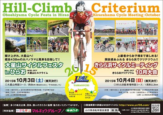 cyclefesta2015.jpg