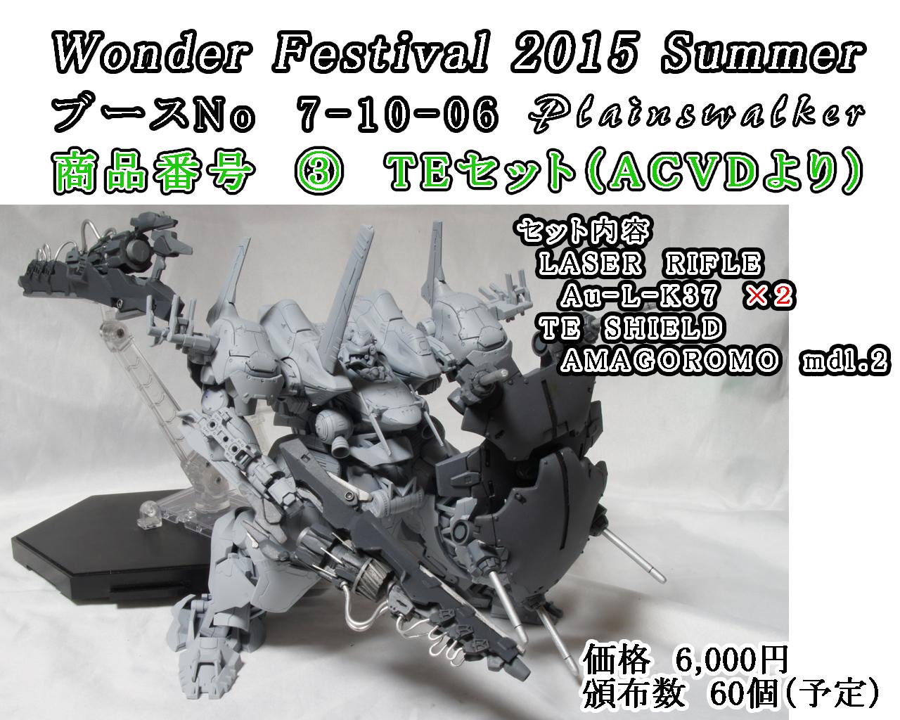 20150719221919da2.jpg