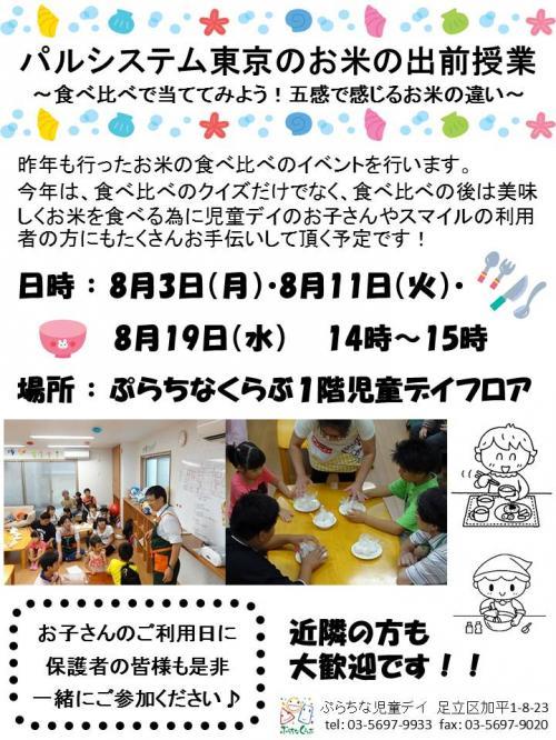平成27年お米の食べ比べチラシ(ブログ用)