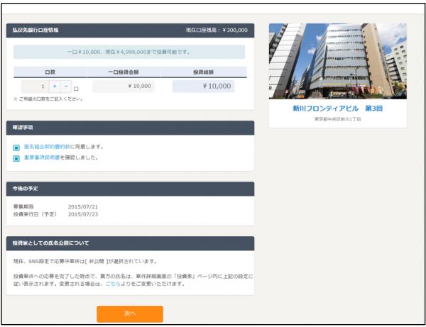 07新川フロンティアビル投資20150721