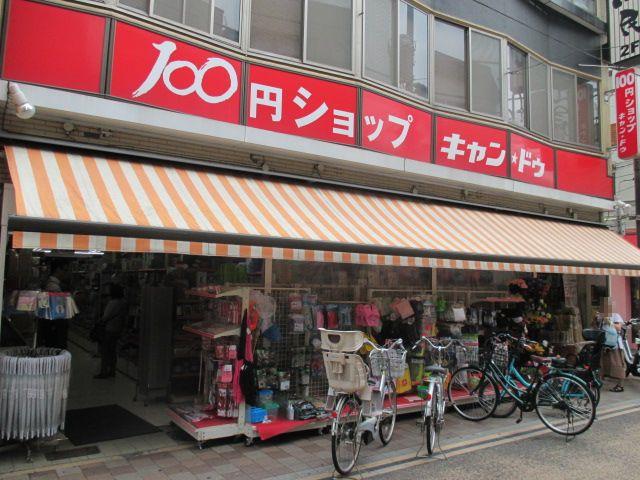 キャン・ドゥ雪が谷大塚店