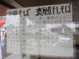 さぶろう メニュー (2)