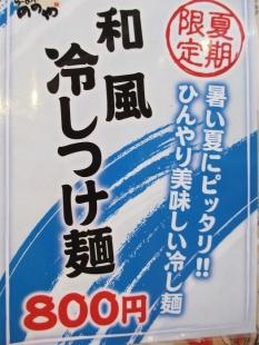 ののや米山 メニュー (3)