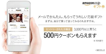 今月末で終了 ギフト券3000円以上購入で500円クーポンもらえるキャンペーン
