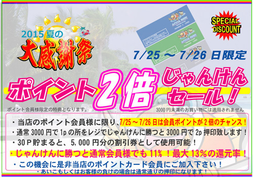 E3839DE382A4E383B3E38388E5808DE68ABCE381972015-summer.jpg