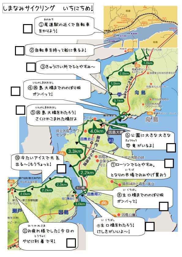 家族でしまなみ自転車旅行計画(6)