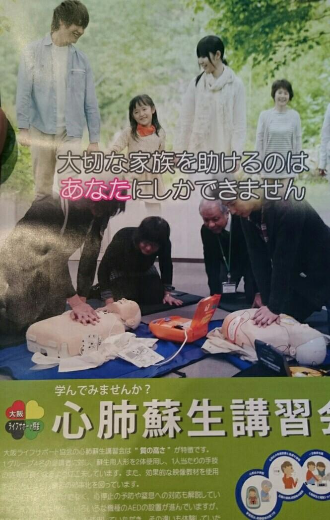 心肺蘇生講習会に参加してきました