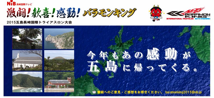 五島トライアスロンの番組、明日放送!