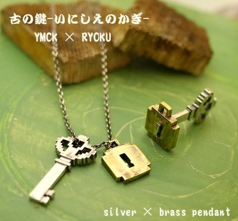 シルバー×真鍮 鍵ペンダント
