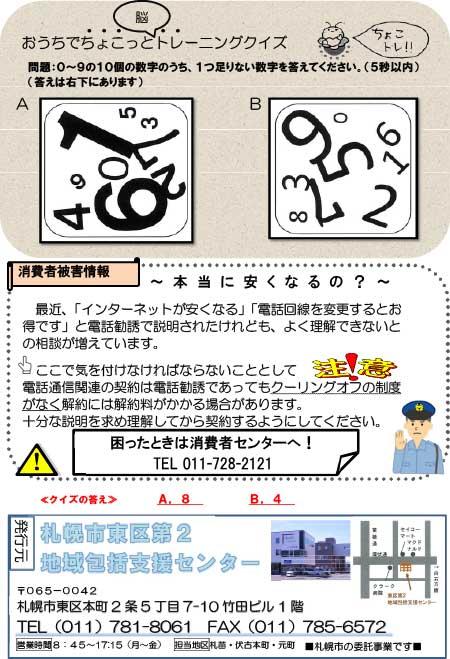 kawaraban201507_4.jpg