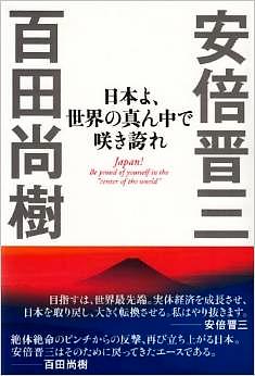 日本よ、世界の真ん中で咲き誇れ