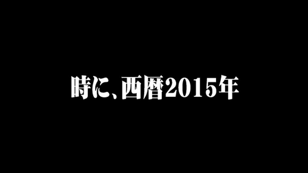時に、西暦2015年