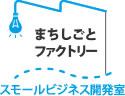machi-shigoto_logo3.jpg