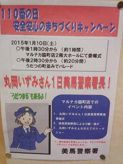 s-20150110izumi.jpg