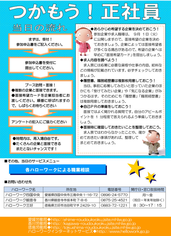 wakamono2015.jpg