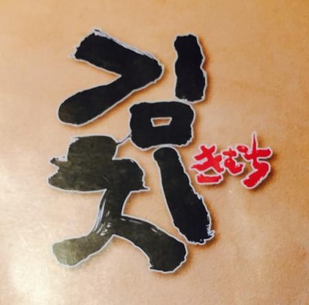 高円寺キムチの参鶏湯露語
