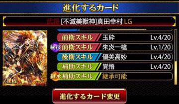 協闘真田LG