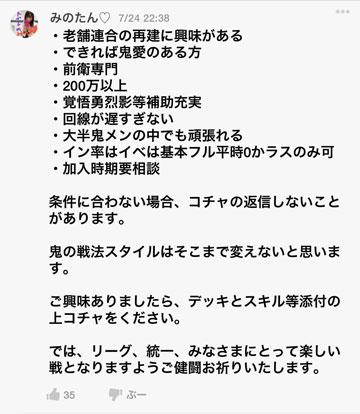鬼切武者-人材募集2