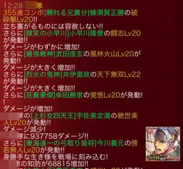 蜂須賀-破砕撃